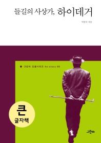 들길의 사상가, 하이데거(큰글자책)(그린비 인물시리즈 he-story 9)