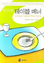 글로벌 테이블 매너(반양장)