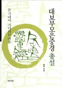 대보부모은중경총설 [새책수준]   / 상현서림 /☞ 서고위치:mk 5 *[구매하시면 품절로 표기됩니다]