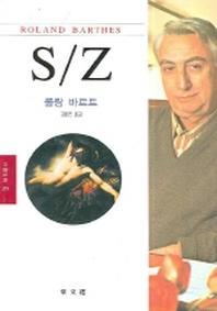 S/Z(문예신서 319)