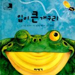 입이 큰 개구리(하하호호입체북)