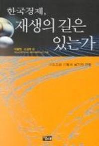 한국경제 재생의 길은 있는가