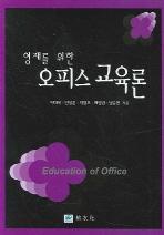 오피스 교육론(영재를 위한)