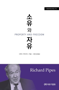 소유와 자유(자유주의시리즈 76)