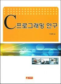 C프로그래밍 연구