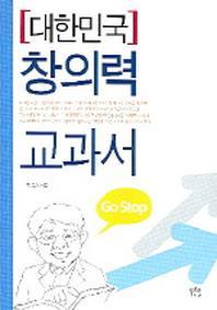 대한민국 창의력 교과서