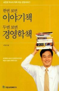 한번 보면 이야기책 두번 보면 경영학책