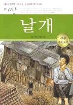 이상 날개(한국문학 대표 소설 논술만화 베스트 10)