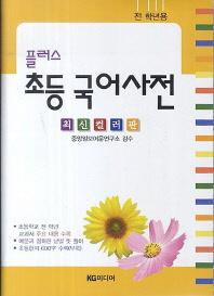 초등 국어사전(전학년용)(최신컬러판)