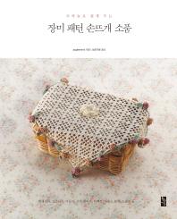 장미 패턴 손뜨개 소품