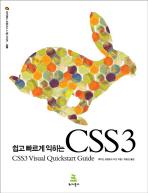 CSS3(쉽고 빠르게 익히는)(위키북스 오픈소스 웹 시리즈 28)