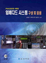 임베디드 시스템 구성및 응용(PXA320을 이용한)(CD1장포함)