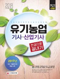 유기농업기사 산업기사 한권으로 끝내기(2018)(개정판)