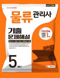 물류관리사 5개년 기출문제해설(2019)(개정판)