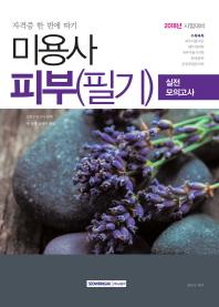 미용사 피부 필기 실전 모의고사(2018)(자격증 한 번에 따기)