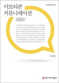 이모티콘 커뮤니케이션(큰글씨책)(만화웹툰이론총서)