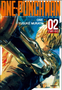 원펀맨(One Punch Man). 2