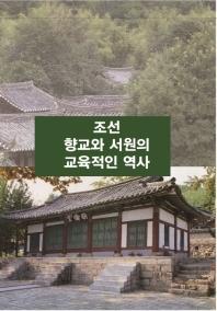 조선 향교와 서원의 교육적인 역사(증보판)