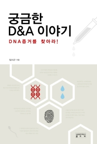 궁금한 D&A 이야기