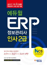 ERP 정보관리사 인사 2급(2017)(에듀윌)