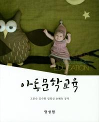 아동문학교육(양장본 HardCover)