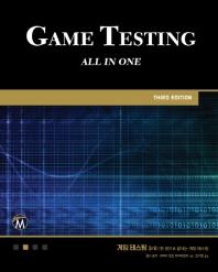 게임 테스팅(3판)(소프트웨어 테스팅)