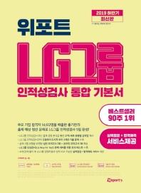 LG그룹 인적성검사 통합 기본서(2019 하반기)(위포트)
