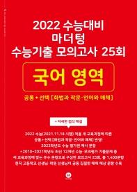 마더텅 고등 국어 영역 수능기출 모의고사 25회(2021)(2022 수능대비)