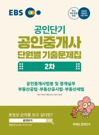 공인중개사 2차 단원별 기출문제집(2020)(EBS 공인단기)