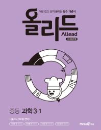 중학 과학 중3-1(2021)(올리드)