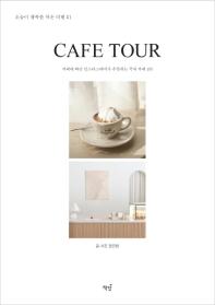 Cafe Tour(카페 투어)(오늘이 행복한 작은 여행 1)