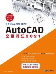 AutoCAD 오토캐드(2021)(동영상으로 함께 배우는)