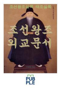 조선왕조 외교문서, 국제정치철학