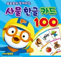 사물 한글 카드 100(뽀롱뽀롱 뽀로로)(완구/교구)(뽀로로와 함께하는)