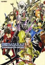 戰國BASARA 3 オフィシャルコンプリ-トワ-クス #