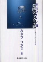 禁斷のメタン菌 バイオサイエンス小說