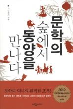 문학의 숲에서 동양을 만나다 ▼/웅진[1-200017]