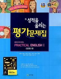 실용영어1 평가문제집(김진완)(High School Practical English1)(2013)