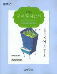 중학교 국어5(3-1) 자습서(민현식)(2015)
