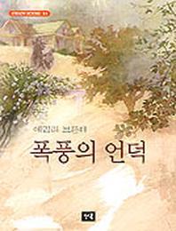 폭풍의 언덕(STEADY BOOKS 31)