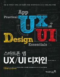 스마트폰 앱 UX UI 디자인(CD1장포함)