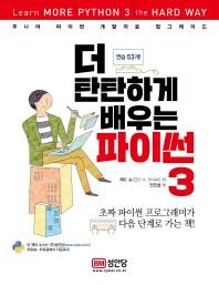 더 탄탄하게 배우는 파이썬3