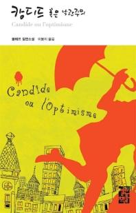 캉디드 혹은 낙관주의(열린책들 세계문학 54)