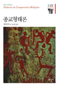 종교형태론 /한길사/3-090003