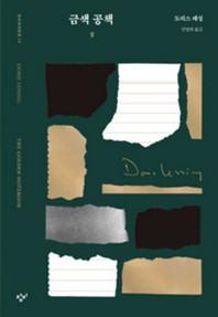 금색 공책. 2(창비세계문학 74)
