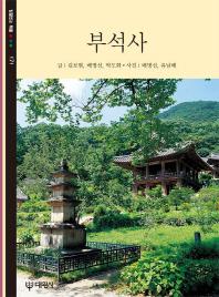 부석사(11판)(빛깔있는 책들 171)
