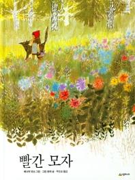 빨간 모자(네버랜드 세계의 걸작 그림책 43)(양장본 HardCover)