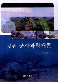 군사과학개론(신편)(양장본 HardCover)
