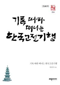 기록따라 떠나는 한국고전기행(큰글씨책)(세창역사산책 4)