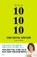 10 10 10(텐 텐 텐)(인생이 달라지는 선택의 법칙)(양장본 HardCover)